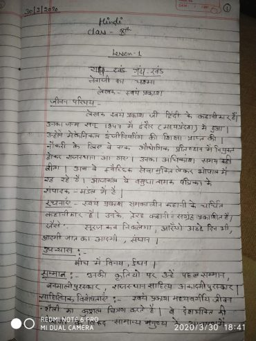 Fwd: Hindi notes class10